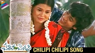 Chilipi Chilipi - Chetilo Cheyyesi