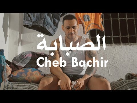 Cheb Bachir – Sabeba | الصبابة