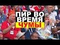 Чемпионат мира: пир во время чумы
