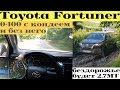 Toyota Fortuner 2.7 MT - таким должен быть УАЗ Патриот: мощнее, быстрее и лучше