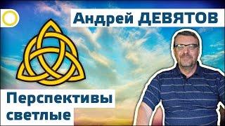 Андрей Девятов. Перспективы светлые. 12.07.2016