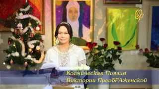 Поэзия В.ПреобРАженской. «Явление Матери»