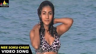 Attili Sattibabu LKG Songs | Nee Soku Chusi Video Song