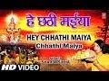 Hey Chhathi Maiya Sharda Sinha Bhojpuri Chhath Songs