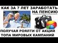 Фрагмент с конца видео Как самому сделать себе Большую пенсию за 7 лет  Покупая акции без посредников