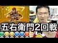 【パズドラ】マックス VS 五右衛門2回戦!!【大泥棒参上!】