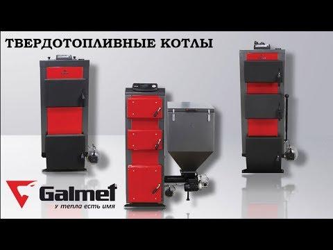 Пеллетные котлы Галмет (Galmet)