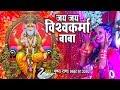 जय जय विश्वकर्मा बाबा - Pushpa Rana - Jai Jai Vishwakarma Baba - Vishwakarma Puja Songs