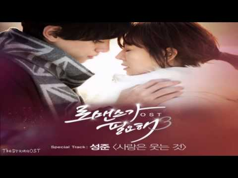 Love Is Smiling (OST. I Need Romance 3)