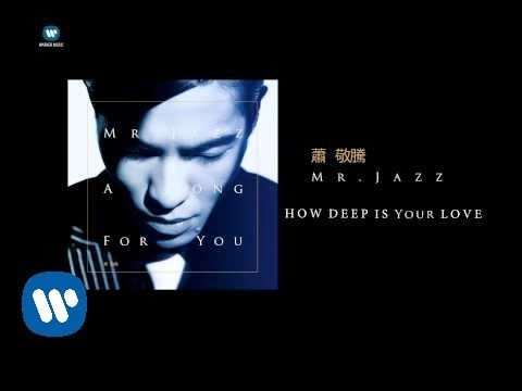 MR. JAZZ 蕭敬騰How deep is your love-華納official 官方音檔