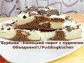 """""""Бурёнка""""-Немецкий пирог с пудингом-Объедение!!/Puddingkuchen"""