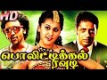 Tamil Movies 2014 Full Movie New Releases Political Rowdy HD | New Tamil Full Movie|Topsi,Prakashraj