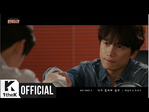 I Can't Live Without You (Feat. Truedy) [OST. Entertainer]