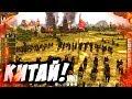 Наверное, это самая лучшая 4x стратегия про древний Китай! - Oriental Empires