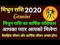 मिथुन राशि का 2020 साल कैसा होगा,mithun rashi varshik rashifal 2020, Gemini rashi