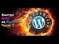 Как быстро создать БЛОГ на WordPress. Часть 1. ПОШАГОВОЕ РУКОВОДСТВО!