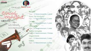 Sri Kanaka Mahalakshmi Recording Dance Troop Movie ~ Full Songs jukebox