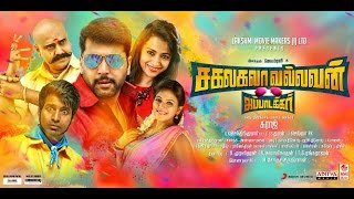 Sakalakalavallavan Appatakkar - Official Trailer |