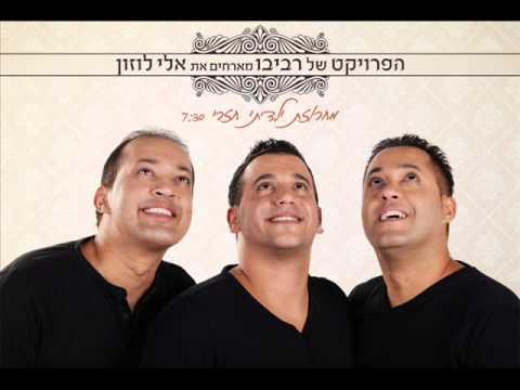 הפרויקט של רביבו עם אלי לוזון - מחרוזת ילדתי חזרי The Revivo Project - Yaldati Hizri Medley