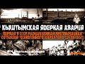 Фрагмент с средины видео - 32 ФАКТА О ЧЕРНОБЫЛЬСКОЙ КАТАСТРОФЕ В ЧЕСТЬ 32 ЛЕТИЯ АВАРИИ