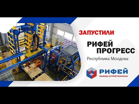 Вибропресс Рифей-Прогресс-ШП-1100-СДА-24