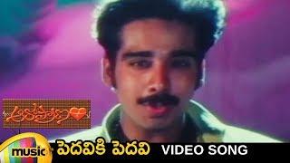 Pedaviki Pedavi Video Song - Aaro Pranam