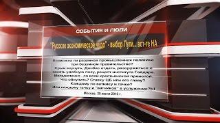 """""""Русское экономическое чудо"""" - выбор Пути… вот те НА!"""