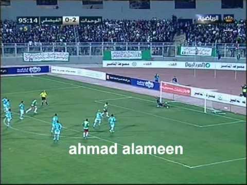 شاهد مباراة الوحدات والفيصلي الدوري الاردني لكرة القدم