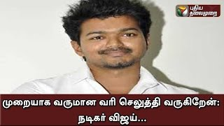 Watch Vijay Reacts to Allegations on Income Tax Evasion Red Pix tv Kollywood News 07/Oct/2015 online