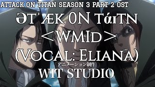 ATTACK ON TITAN SEASON 3 OST (PART 2) - ətˈæk 0n tάɪtn <WMId>