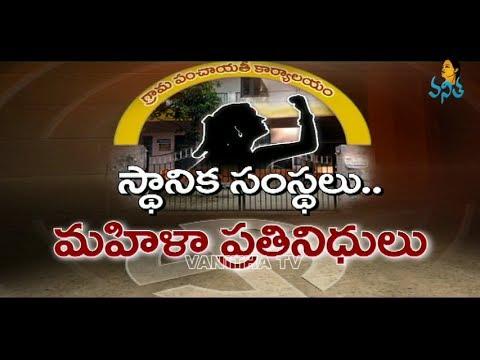 Vanitha Talk Show - Stanika Samstalu-Mahila Pratinidhulu