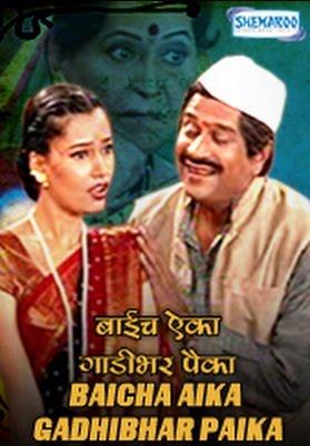 Baicha Aika Gadi Bhar Paika Marathi Drama online