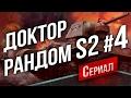 """Танковый Сериал """"Доктор Рандом 2"""" #4 - Т-34-85"""