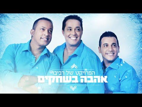 הפרויקט של רביבו - אהבה בשחקים | The Revivo Project - Ahava Bashchakim