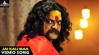 Jai Kali Maa Video Song - Charulatha