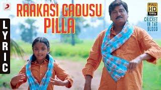 Raakasi Gadusu Pilla Lyric - Kousalya Krishnamurthy
