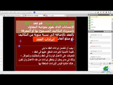 معيار المحاسبة المصري – الأصول الثابتة رقم 10 | أكاديمية الدارين | محاضرة 11