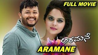 Aramane - ಅರಮನೆ  Kannada Full HD Movie  Kannada New Movies  Ganesh, Anant Nag  Roma