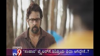 Samhara Movie Trailer Released, Chiranjeevi Sarja Appears in Different Role