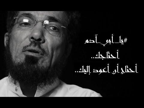 شاهد برنامج آدم  الحلقة الأولى  أبوة للشيخ سلمان العودة