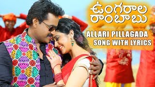 Allari Pillagada Song With Lyrics | Ungarala Rambabu