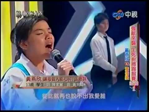 华人星光大道13岁马来西亚女生黄燕欣演绎《每个人都心碎》,获得30分满分