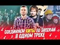 СОЕДИНЯЕМ ХИТЫ Ed Sheeran В ОДНОМ ТРЕКЕ (cover by Zell) | Shape of You, Perfect, I See Fire #мэшап
