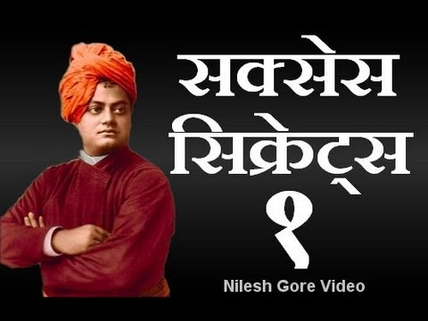 Marathi Video - success secrets.wmv
