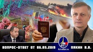 Валерий Пякин. Вопрос-Ответ от 6 мая 2019 г. (07.05.2019 20:29)