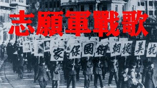 中國人民志願軍戰歌 Battle Hymn of the People's Volunteer Army [銅管樂版 Brass]