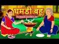 घमंडी बहू - Hindi Kahaniya for Kids | Stories for Kids | Moral Stories | Koo Koo TV Hindi