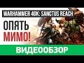 Обзор игры Warhammer 40,000: Sanctus Reach