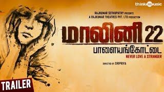 Malini 22 Palayamkottai Theatrical Trailer