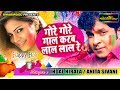गोरे गोरे गाल करब लाल लाल रे - Indal Nirala 2019 Superhit Holi Song - Bhojpuri New Hit Holi Song